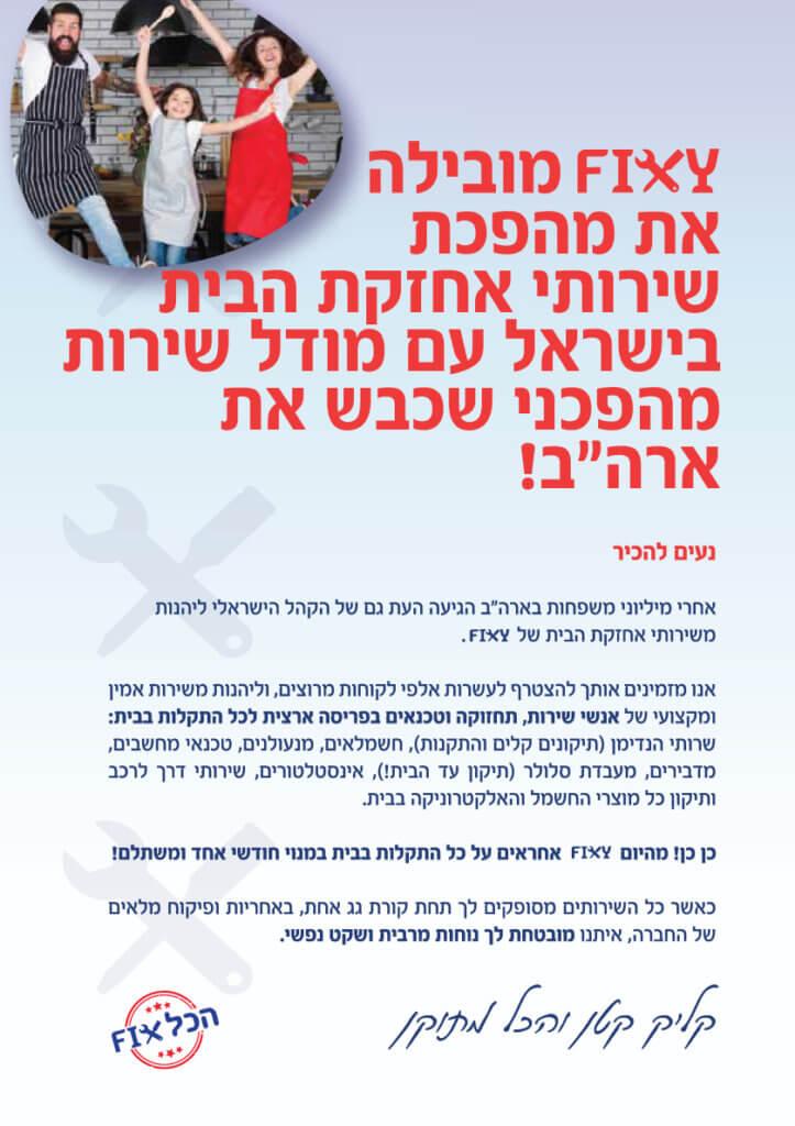 תיקון אייפון 24 שעות תל אביב